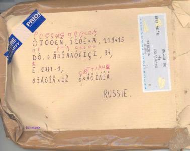 посылка с адресом в неверной кодировке