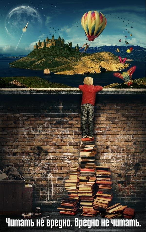 Читать не вредно - вредно не читать!